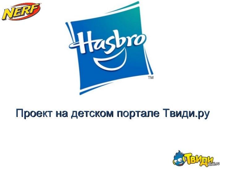 Проект на детском портале Твиди.ру