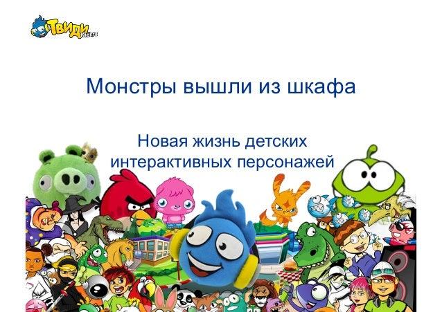Монстры вышли из шкафа      Новая жизнь детских  интерактивных персонажей