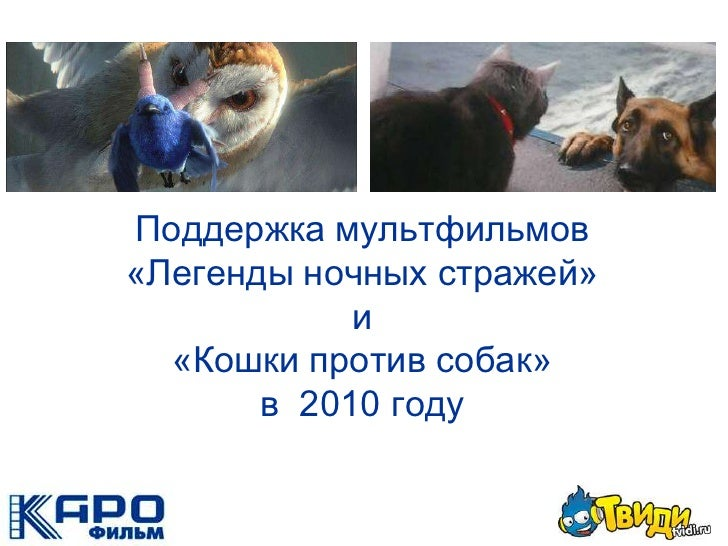 Поддержка мультфильмов <br />«Легенды ночных стражей» <br />и <br />«Кошки против собак»в  2010 году<br />