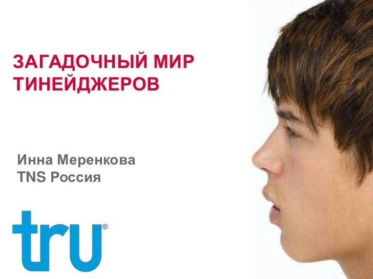 ЗАГАДОЧНЫЙ МИР ТИНЕЙДЖЕРОВ <br />Инна Меренкова<br />TNS Россия<br />