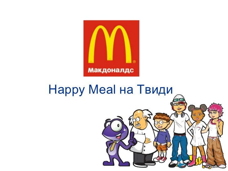 Happy Meal на Твиди
