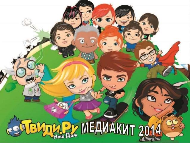 Tvidi mediakit 2014
