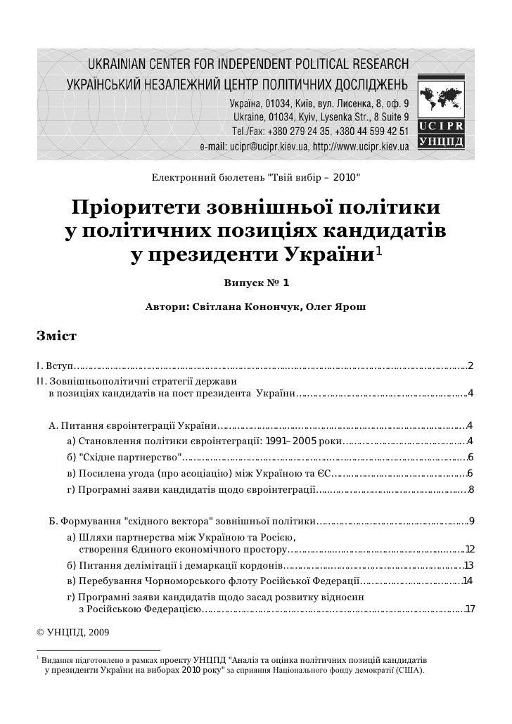 Випуск №1. Приорітети зовнішньої політики у політичних позиціях кандидатів у президенти України.