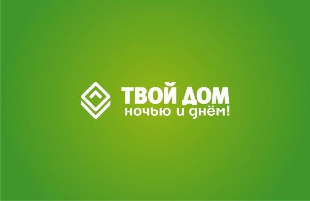 | Tvoy DomMerchandising Guidelines