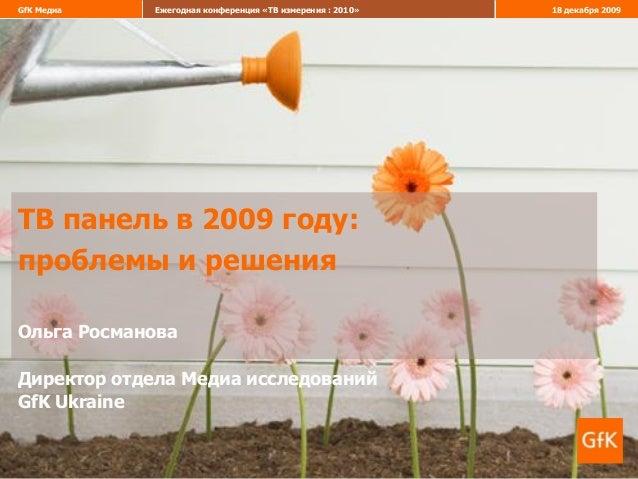 Ольга Росманова: ТВ панель в 2009 году