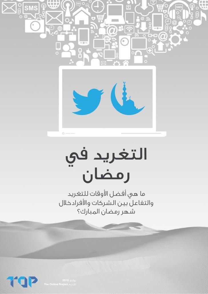 التغريد في                رمضان              ما هي أفضل األوقات للتغريد           والتفاعل بين الشركات واألفرادخالل...