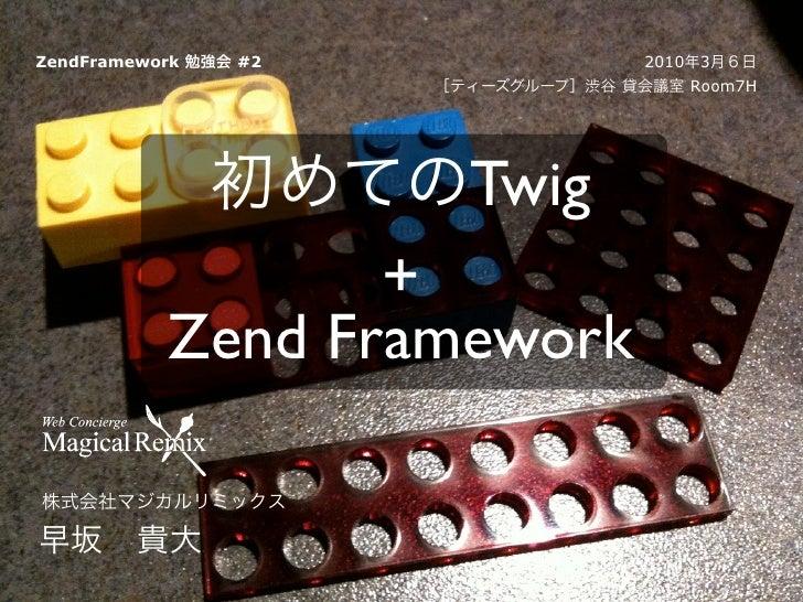 初めてのTwig+ZendFramework
