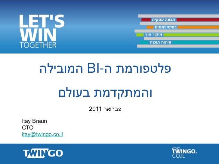 פלטפורמת ה- BIהמובילה              והמתקדמת בעולם                    פברואר 1102Itay BraunCTOitay@twingo...