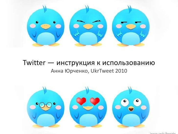 Twitter — инструкцияк использованиюАнна Юрченко, UkrTweet 2010<br />