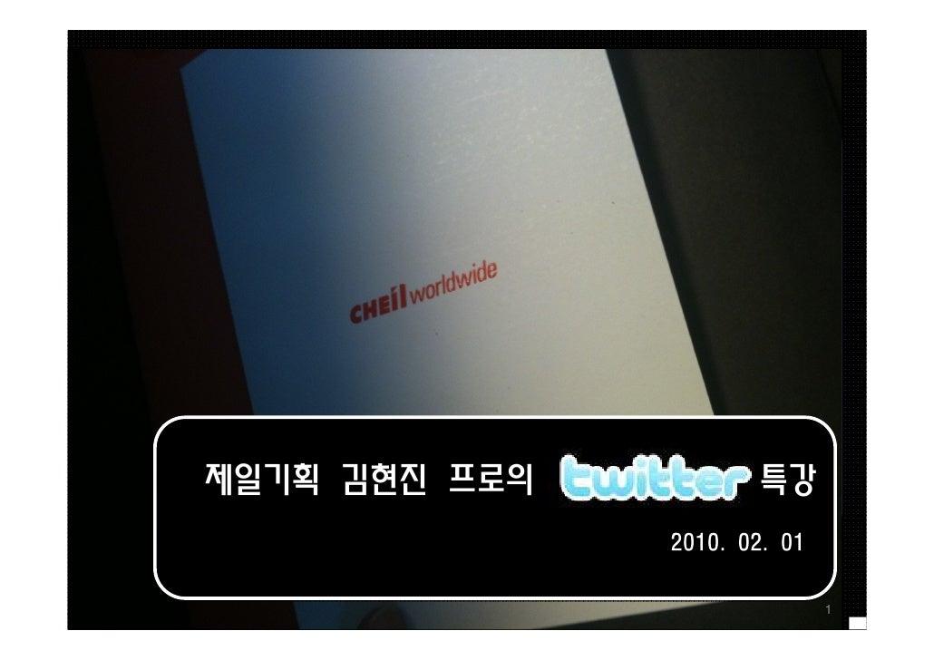 제일기획 김프로의 Twitter 특강
