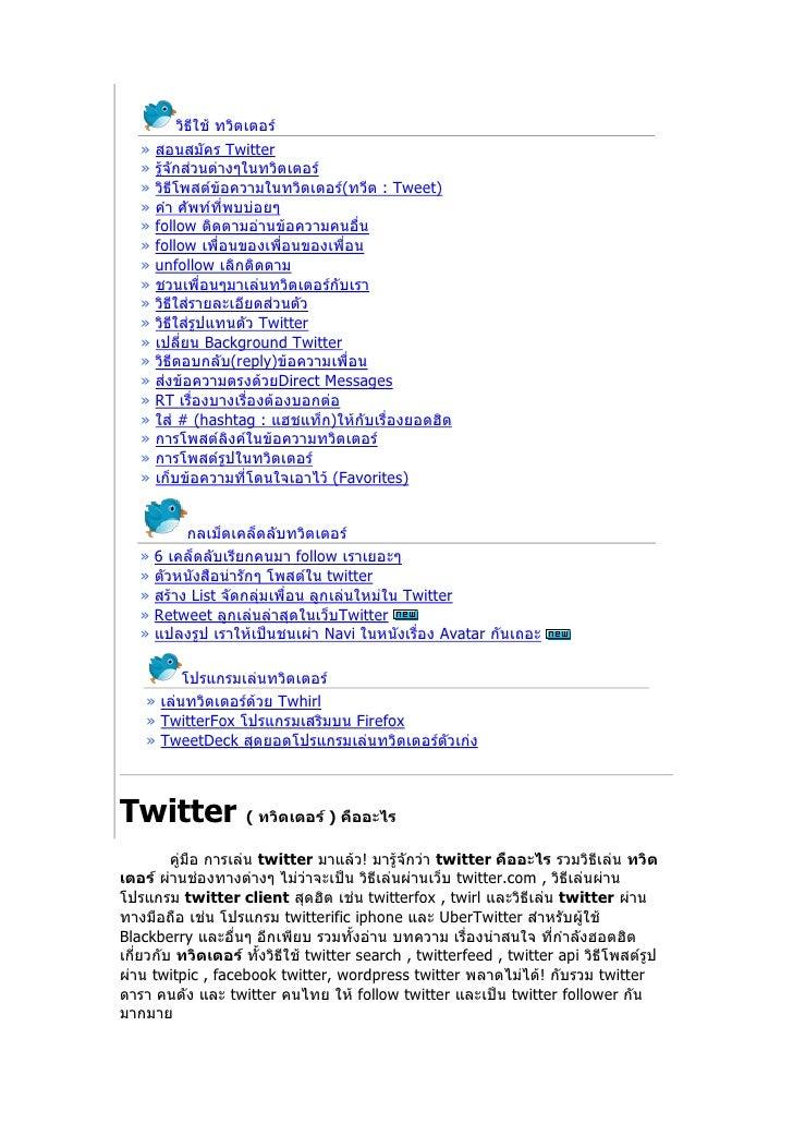 วิธีใช้ ทวิตเตอร์    »   สอนสมัคร Twitter    »   รู้จักส่วนต่างๆในทวิตเตอร์    »   วิธีโพสต์ข้อความในทวิตเตอร์(ทวีต : Twee...