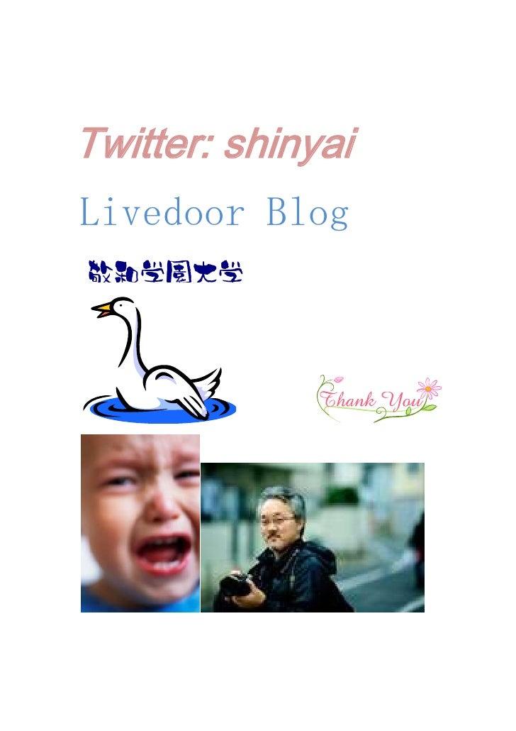 Twitter: shinyai<br />Livedoor Blog<br />http://blog.livedoor.jp/shinyai/<br />
