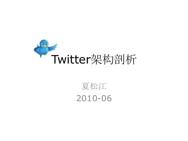 Twitter架构剖析<br />夏松江<br />2010-06<br />