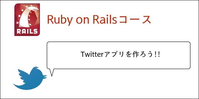 RRuubbyy  oonn  RRaaiillssコース             TTwwiitttteerrアプリを作ろう!!!!