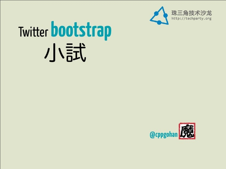 Twitter bootstrap    小試                    @cppgohan
