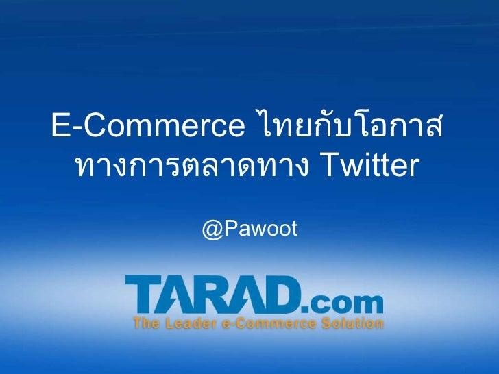 Twitter E Commerce V1.10