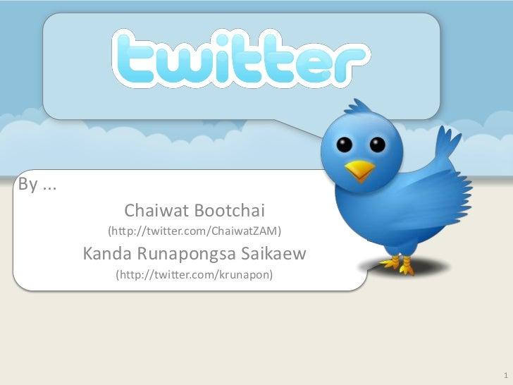 Twitter (ทวิตเตอร์)