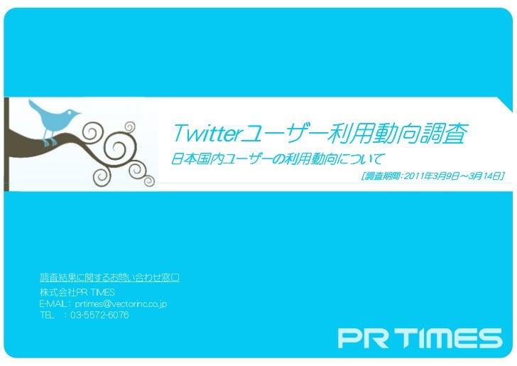 Twitterユーザー利用動向調査                                  Twitterユーザー利用動向調査                                         ユーザー         ...