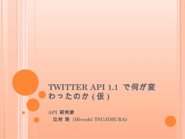 Twitter API 1.1 で何が変わったか (仮) / What changed about Twitter API?