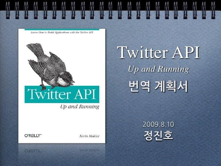 Twitter Api 번역계획서
