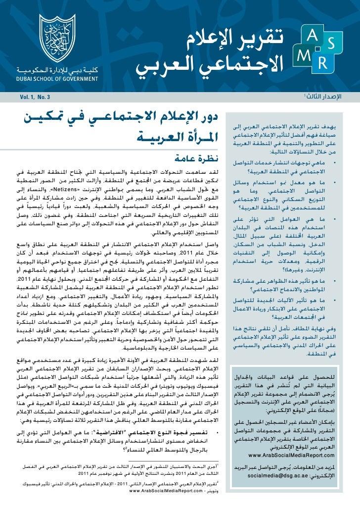 تقرير الاعلام الاجتماعي العربي