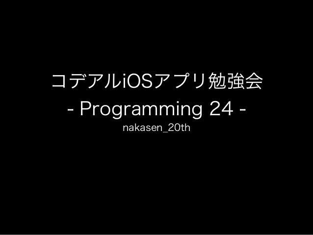 24時間でiOSアプリ-Twitterクライアント-の作成にチャレンジ ver1.1