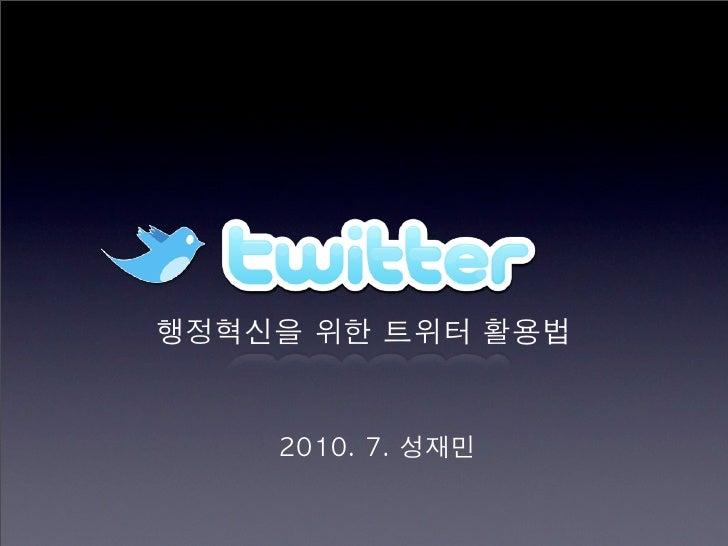 행정을 위한 트위터 활용법(Twitter for gov2.0)