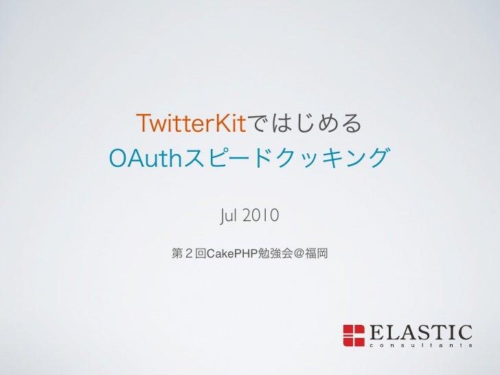TwitterKitではじめる OAuthスピードクッキング