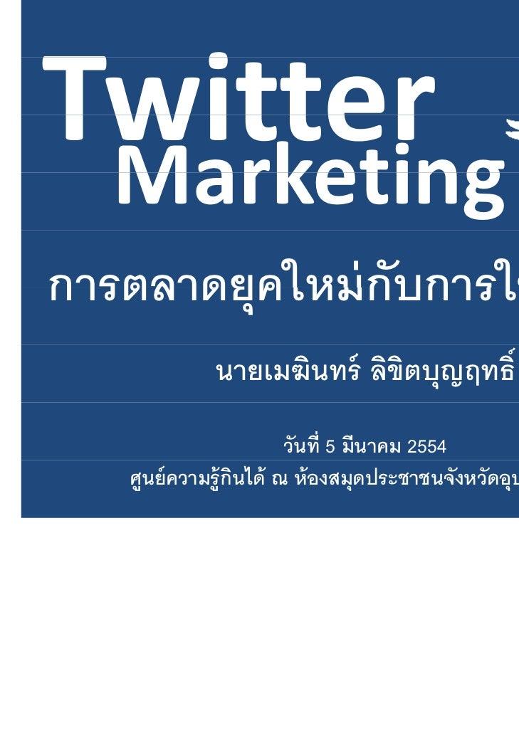 Marketingการตลาดยุคใหมกบการใชการตลาดยคใหม่ กับการใช้ Twitter              นายเมฆินทร์ ลิขิตบุญฤทธิ                        ...
