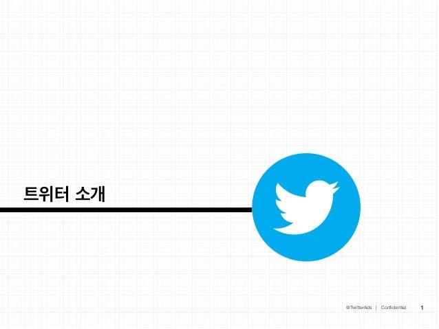@TwitterAds | Confidential 1 트위터 소개