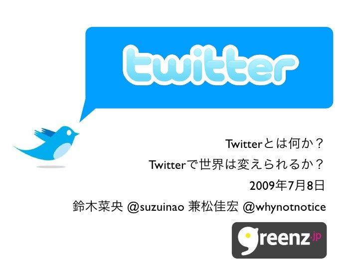 Twitter    Twitter                  2009   7   8 @suzuinao       @whynotnotice