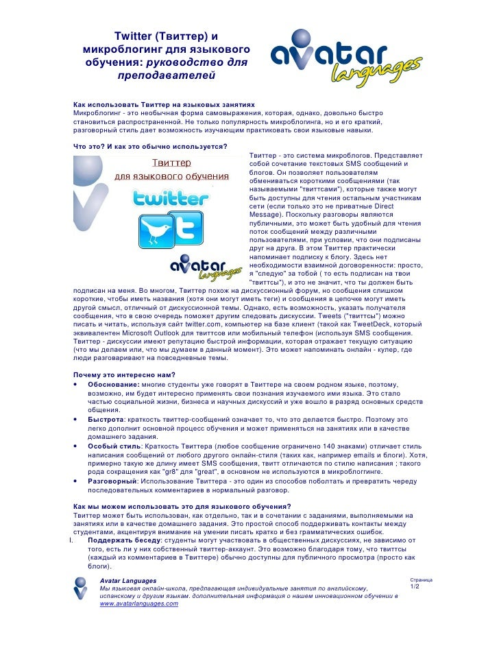 Twitter (Твиттер) и микроблогинг для языкового обучения