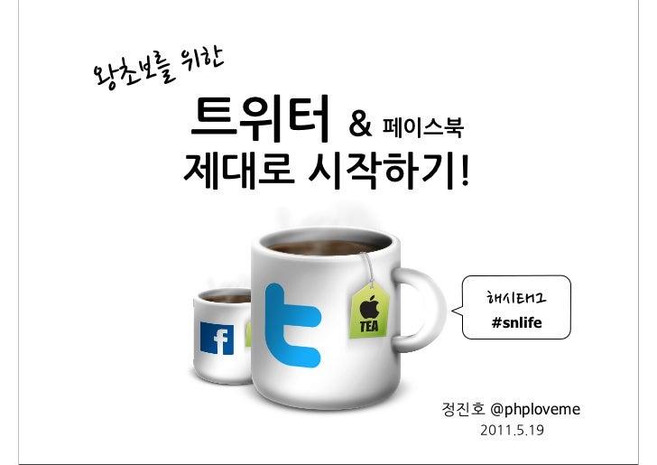 왕초보를 위한 Twitter 시작하기 - 인쇄용
