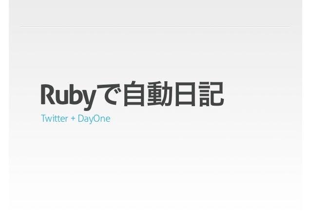 Rubyで自動日記Twitter + DayOne