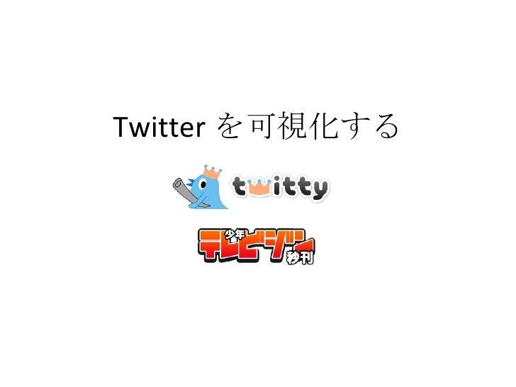 Twitter を可視化する