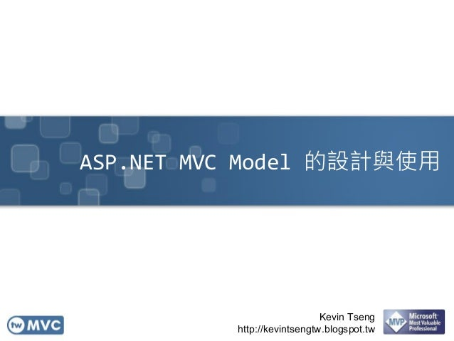 ASP.NET MVC Model 的設計與使用 Kevin Tseng http://kevintsengtw.blogspot.tw
