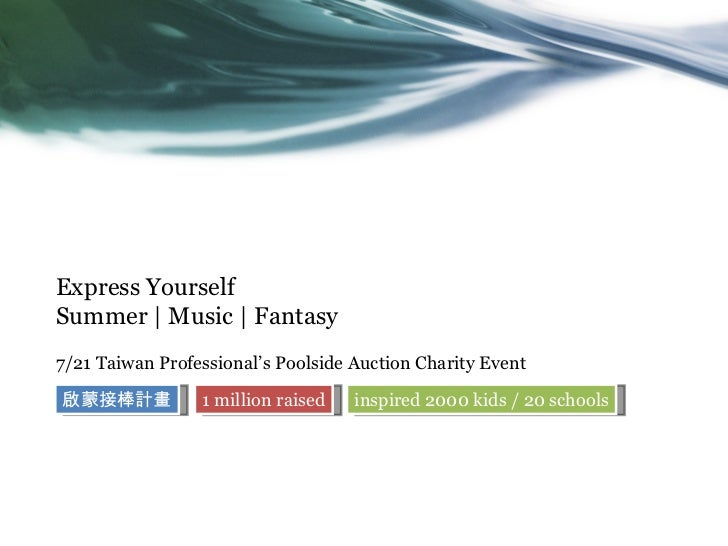 Express YourselfSummer   Music   Fantasy7/21 Taiwan Professional's Poolside Auction Charity Event啟蒙接棒計畫           1 millio...