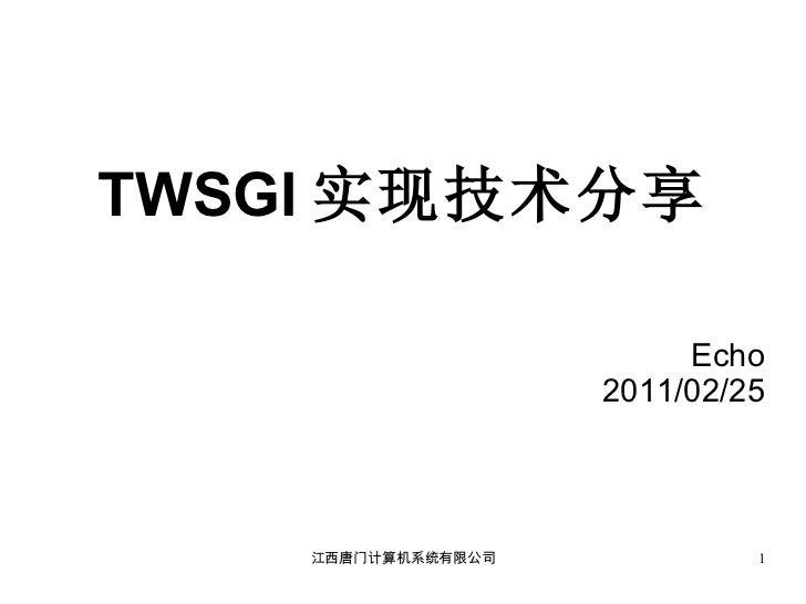 TWSGI 实现技术分享 Echo 2011/02/25
