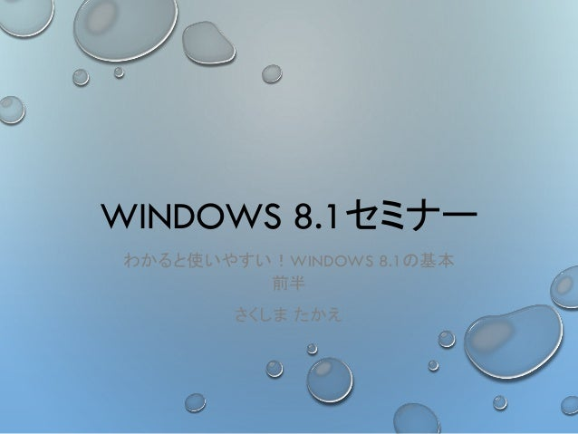 WINDOWS 8.1セミナー わかると使いやすい!WINDOWS 8.1の基本 前半 さくしま たかえ