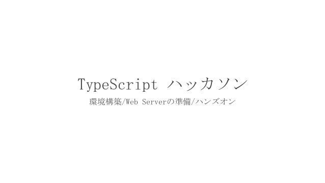 TypeScript ハッカソン環境構築/Web Serverの準備/ハンズオン