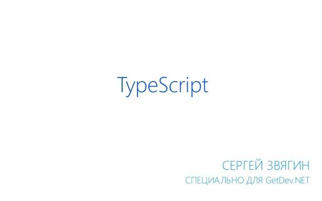 TypeScript СЕРГЕЙ ЗВЯГИН СПЕЦИАЛЬНО ДЛЯ GetDev.NET