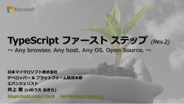 TypeScript ファースト ステップ                         (Rev.2)~ Any browser. Any host. Any OS. Open Source. ~日本マイクロソフト株式会社デベロッパー & ...