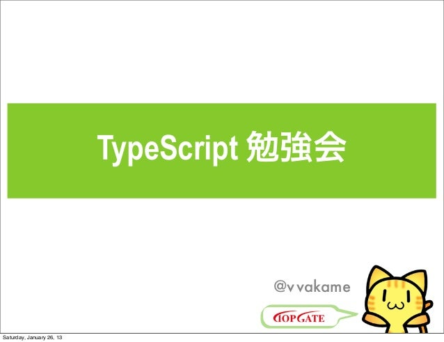 TypeScript 勉強会                                    @v vakameSaturday, January 26, 13