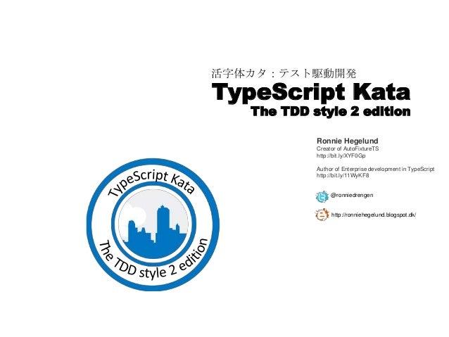 活字体カタ:テスト駆動開発  TypeScript Kata The TDD style 2 edition Ronnie Hegelund Creator of AutoFixtureTS http://bit.ly/XYF0Gp Autho...