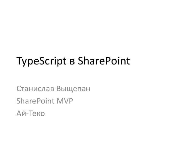 TypeScript в SharePoint Станислав Выщепан SharePoint MVP Ай-Теко