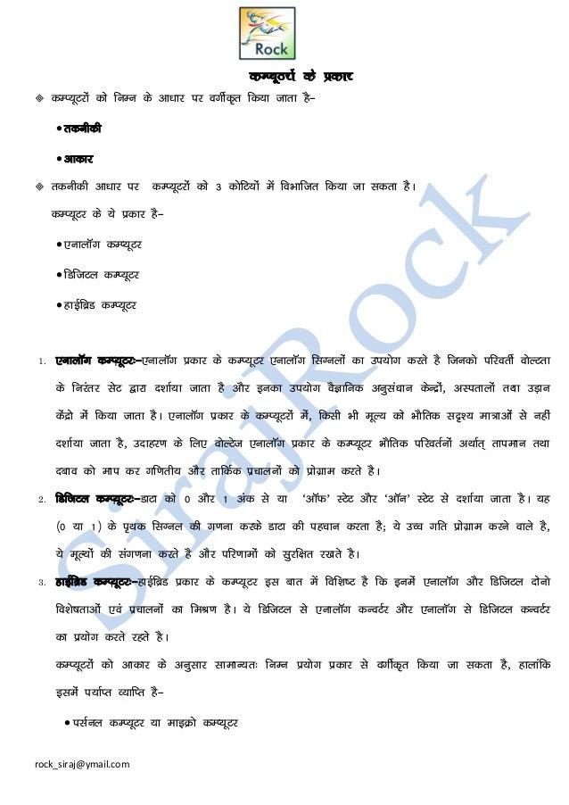 Types of Computerpart 2 Hindi Notes