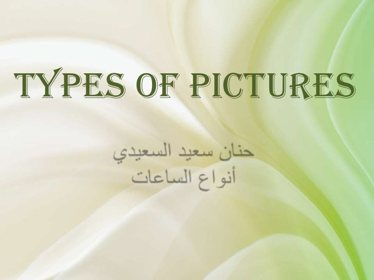 Types of pictures