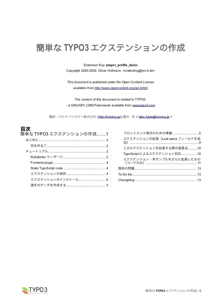 簡単なTYPO3エクステンションの作成