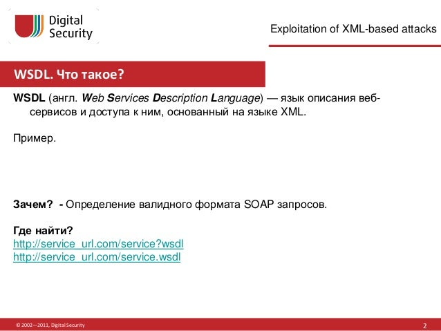 Exploitation of XML-based