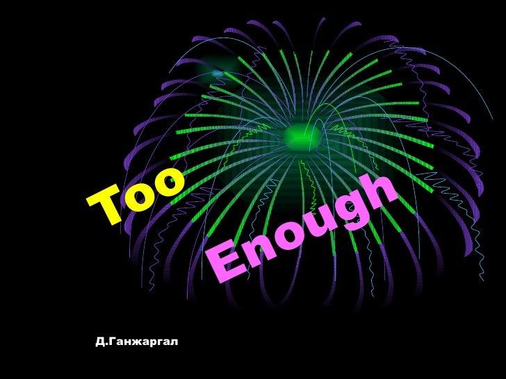 Too   Д.Ганжаргал Enough